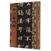 不空和尚碑/历代拓本精华