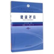 健康评估(第2版成人高等教育护理学专业教材)