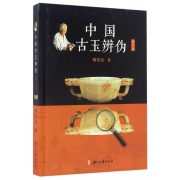 中国古玉辨伪(修订本)(精)