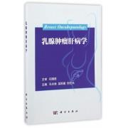 乳腺肿瘤肝病学