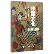 中国文化(祝祭日编)(日文版)