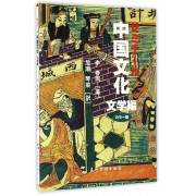 中国文化(文学编)(日文版)