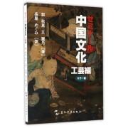 中国文化(工艺编)(日文版)