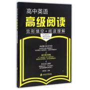 高中英语高级阅读(完形填空+阅读理解)