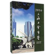 上海工会年鉴(附光盘2016)(精)