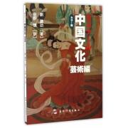 中国文化(艺术编)(日文版)