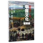 中国文化(建筑编)(日文版)