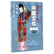 中国文化(服饰编)(日文版)
