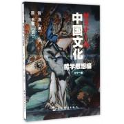 中国文化(哲学思想编)(日文版)