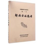 辉县发掘报告(精)/中国田野考古报告集