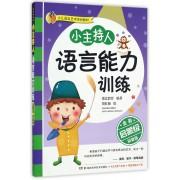小主持人语言能力训练(启蒙级全彩拼音版少儿语言艺术系列教材)