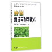 野菜栽培与利用技术/现代农业新技术丛书
