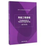 热能工程基础(清华大学能源动力系列教材)