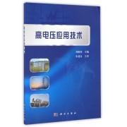 高电压应用技术