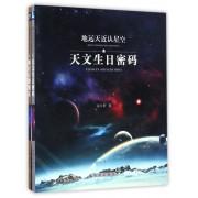 地远天近认星空(共2册)