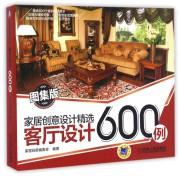 客厅设计600例(图集版)/家居创意设计精选
