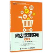 网店运营实务(第2版高等院校电子商务职业细分化创新型规划教材)