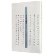 历代小楷精粹(魏晋隋唐卷)/中国书法精粹