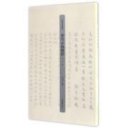 历代小楷精粹(宋元卷)/中国书法精粹