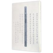 历代小楷精粹(明代卷)/中国书法精粹