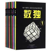 数独(共8册)
