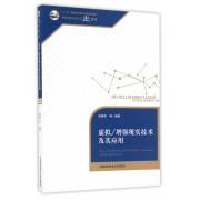 虚拟\增强现实技术及其应用(中国科学技术大学精品教材)