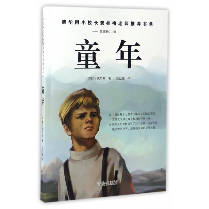童年/清华附小校长窦桂梅老师推荐书单