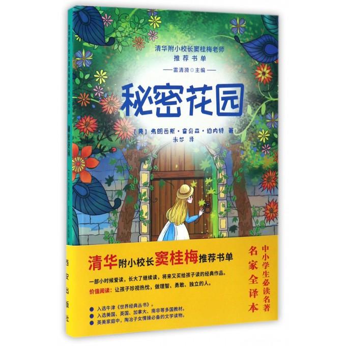 秘密花园/清华附小校长窦桂梅老师推荐书单