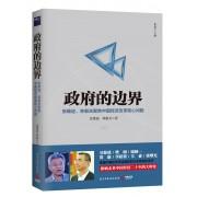 政府的边界(张维迎林毅夫聚焦中国经济改革核心问题)