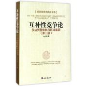 互补性竞争论(多变贸易体制与区域集团第3版)/经济学学术前沿书系