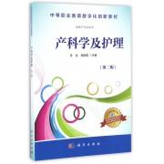 产科学及护理(供助产专业使用第2版中等职业教育数字化创新教材)