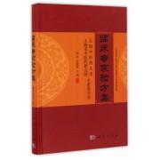 临床专家验方集(精)