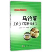 马铃薯主食加工原料知多少/薯类加工科普系列丛书