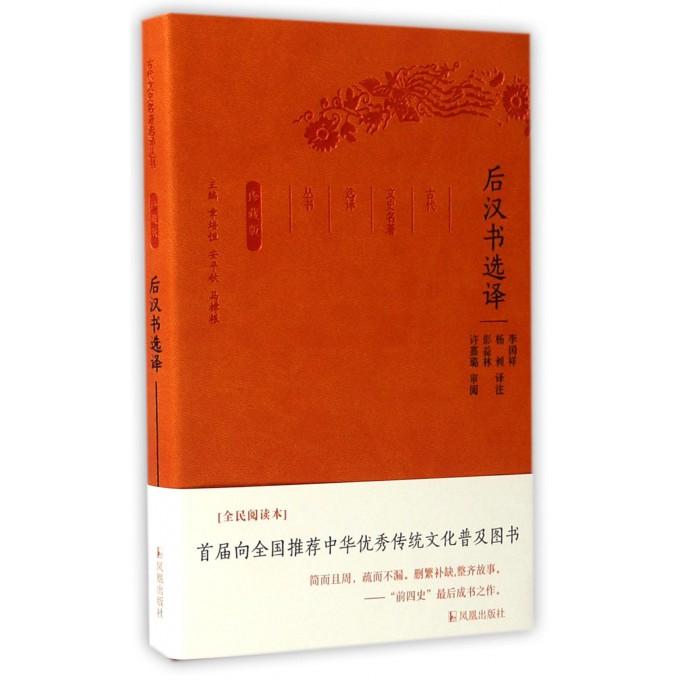 后汉书选译(珍藏版)/古代文史名著选译丛书
