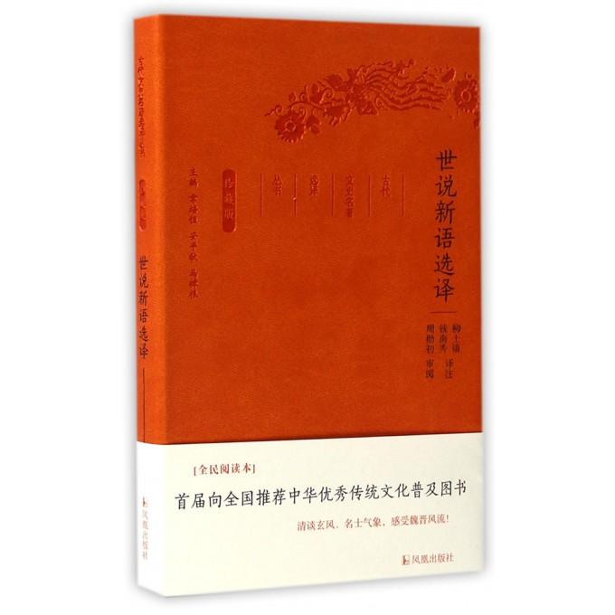 世说新语选译(珍藏版)/古代文史名著选译丛书