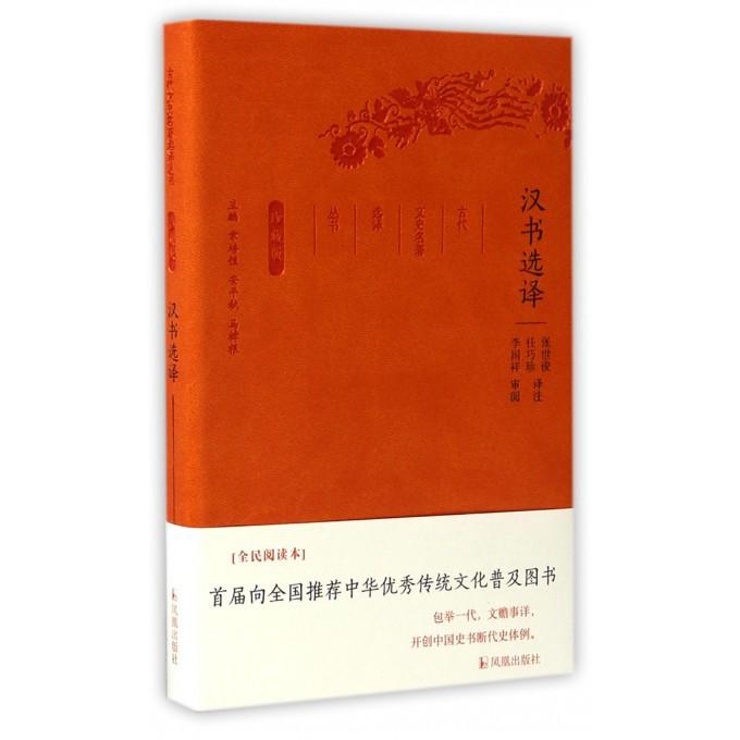 汉书选译(珍藏版)/古代文史名著选译丛书