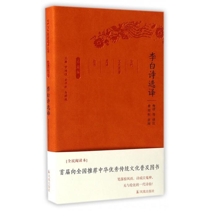 李白诗选译(珍藏版)/古代文史名著选译丛书