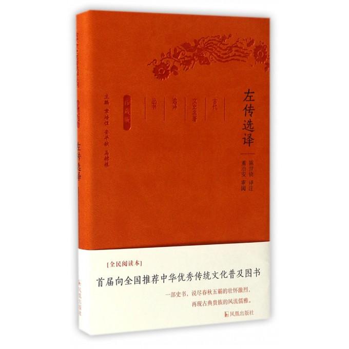 左传选译(珍藏版)/古代文史名著选译丛书
