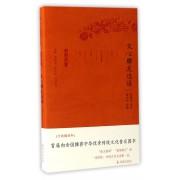 文心雕龙选译(珍藏版)/古代文史名著选译丛书