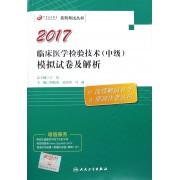2017临床医学检验技术<中级>模拟试卷及解析/丁震医学教育系列考试丛书
