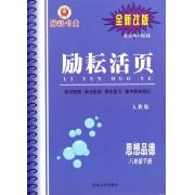 思想品德(8下人教版全新改版)/励耘活页