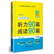 小学英语听力90篇阅读90篇(1年级第2版)/翻转课堂