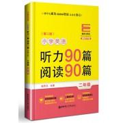 小学英语听力90篇阅读90篇(2年级第2版)/翻转课堂