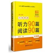 小学英语听力90篇阅读90篇(3年级第2版)/翻转课堂