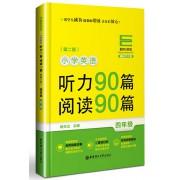 小学英语听力90篇阅读90篇(4年级第2版)/翻转课堂