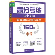 初中英语阅读理解与完形填空(150篇中考)/高分专练