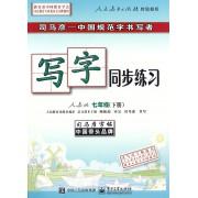 写字同步练习(7下人教版)/司马彦字帖