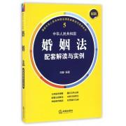 中华人民共和国婚姻法配套解读与实例/最新中华人民共和国法律配套解读与实例系列