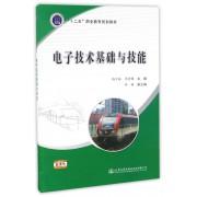 电子技术基础与技能(十二五职业教育规划教材)