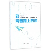 致青春路上的你(大学校长2016年开学典礼演讲精选)